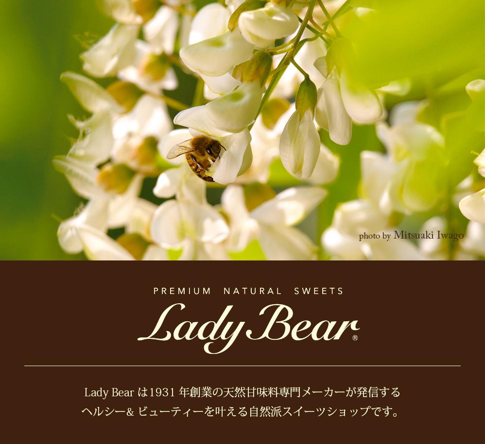 PREMIUM NATURAL SWEETS LadyBear、Lady Bear は1931 年創業の天然甘味料専門メーカーが発信するヘルシー& ビューティーを叶える自然派スイーツショップです。