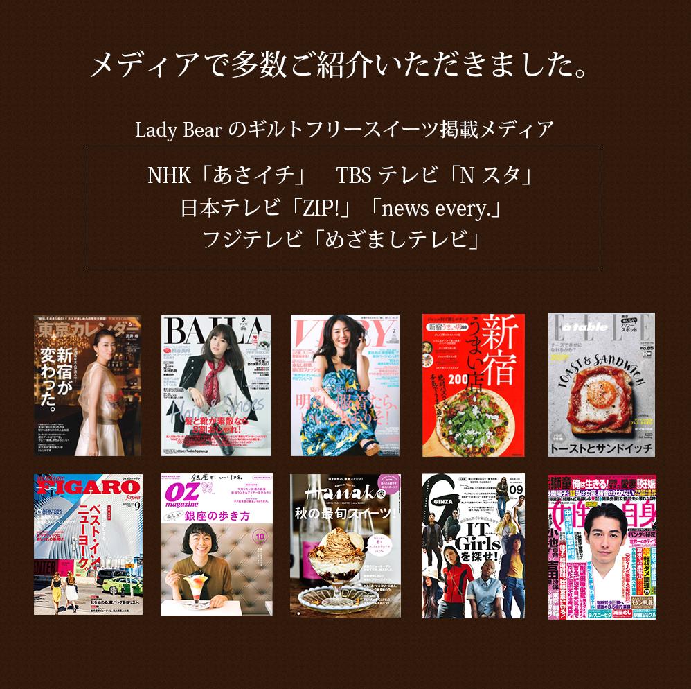メディアで多数ご紹介いただきました。Lady Bear のギルトフリースイーツ掲載メディア NHK「あさイチ」 TBS テレビ「N スタ」日本テレビ「ZIP!」「news every.」フジテレビ「めざましテレビ」