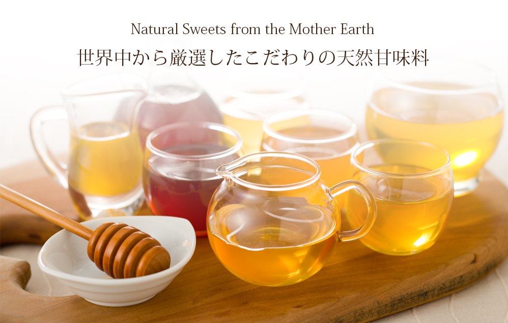 Natural Sweets from the Mother Earth、世界中から厳選したこだわりの天然甘味料