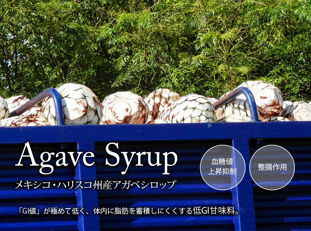 Agave Syrup、メキシコ・ハリスコ州産アガベシロップ、「GI値」が極めて低く、体内に脂肪を蓄積しにくくする低GI甘味料。