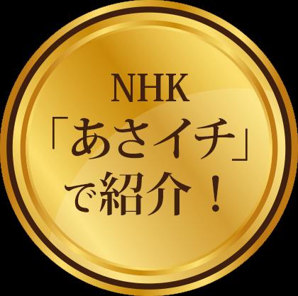 NHK あさイチで紹介されました!