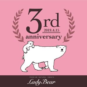 Lady Bear3周年キャンペーン実施中