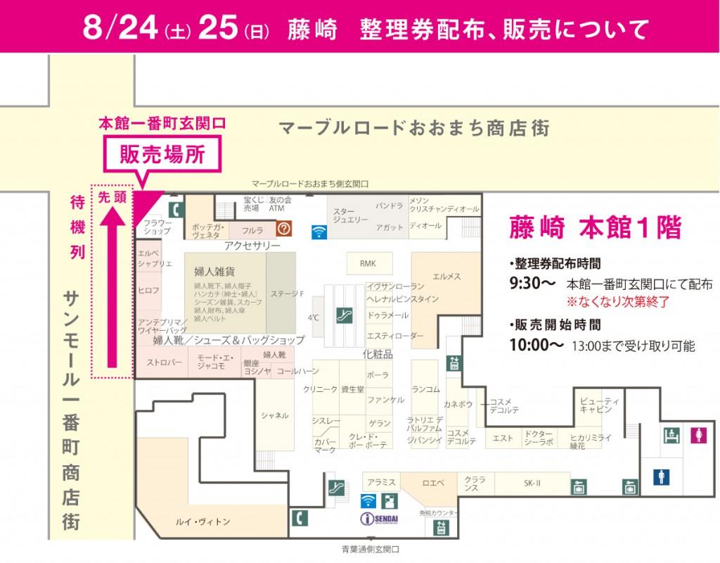fujisaki_map_seiriken