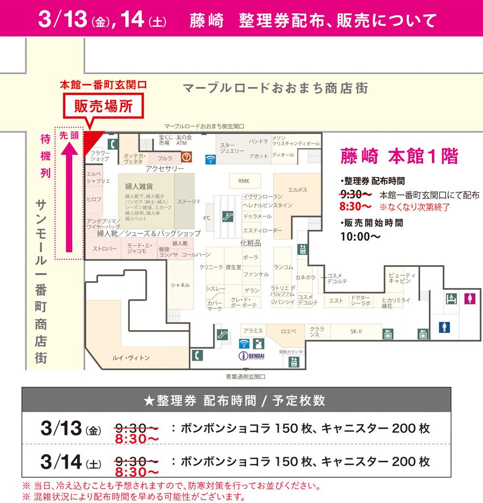 【岸辺露伴】待機列地図(藤崎3月)