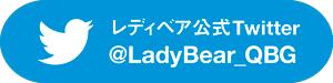 Lady Bear公式ツイッターはこちら!