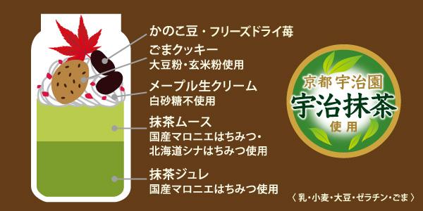 Bon-Sai 宇治抹茶