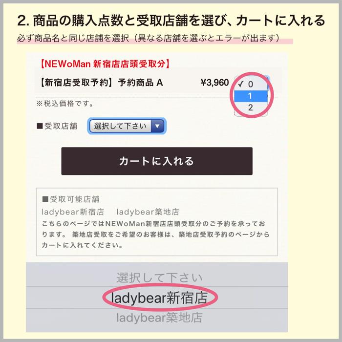 2.商品の購入点数を選び、カートに入れる