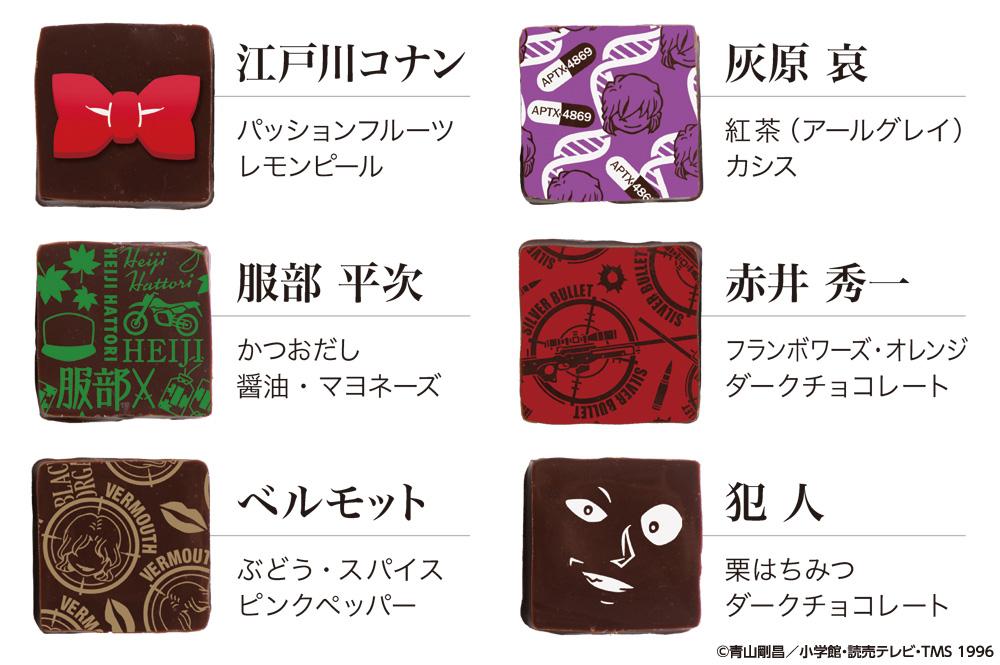 チョコレート一覧