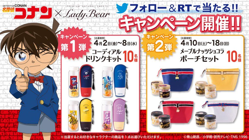 名探偵コナン×Lady Bearコラボ商品プレゼントキャンペーン開催中!