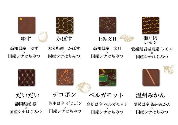 はちみつ和柑橘ショコラ フレーバー一覧