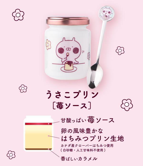 うさこプリン(苺ソース)